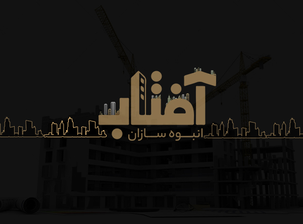 پروژه مسکونی بهشتی 25